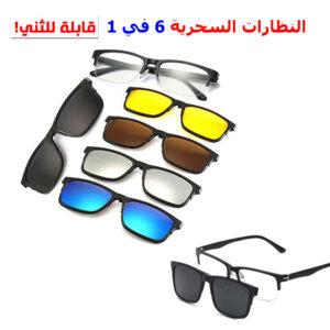lunettes 6 en 1 polarise